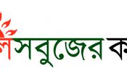 কুমিল্লায় ক্রিকেট খেলাকে কেন্দ্র করে ছুরিকাঘাতে কিশোর খুন
