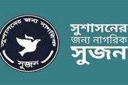 জাতীয় নির্বাচনে অনিয়মের বিচার বিভাগীয় তদন্ত দাবি সুজনের