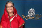 ভারতের ড. কালাম স্মৃতি পদক পাচ্ছেন শেখ হাসিনা