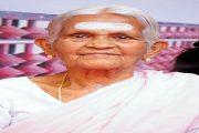 ভারতীয় যোগ ব্যায়ামের গুরুদাদিমা ভি নানাম্মাল ৯৯ বছরে থেমে গেলেন