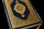 কুরআন শরীফ সম্পর্কে