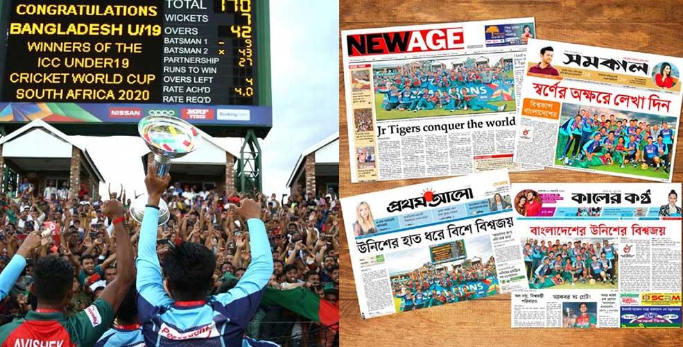 অনূর্ধ্ব-১৯ বিশ্বকাপের শিরোপা