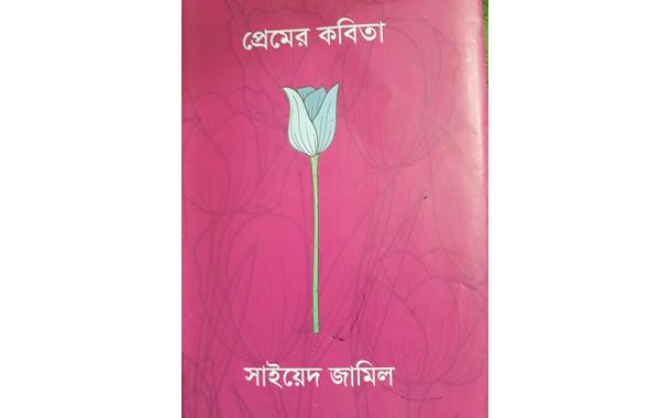 সাইয়েদ জামিলের প্রেমের কবিতা : চল্লিশোর্ধদের পড়া ভাল