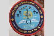 ১৯৭১ স্মরণে সারা বছর বিশেষ প্যাচ পড়বে ভারতীয় বিমানবাহিনী