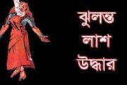 কক্সবাজারে হোটেল থেকে উদ্ধার লাশটি রোহিঙ্গা তরুণীর