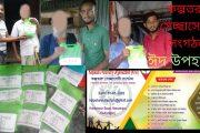 ৪০০ পরিবারকে ঈদ উপহার স্বেচ্ছাসেবক লীগ নেতার