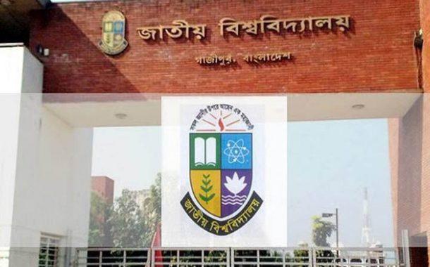 মঙ্গলবার জাতীয় বিশ্ববিদ্যালয়ে ভর্তি আবেদন শুরু