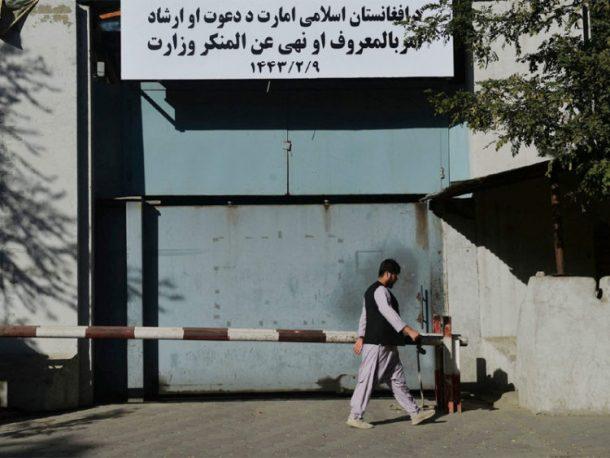 আফগানিস্তানের নারী বিষয়ক মন্ত্রণালয়ের নাম পরিবর্তন
